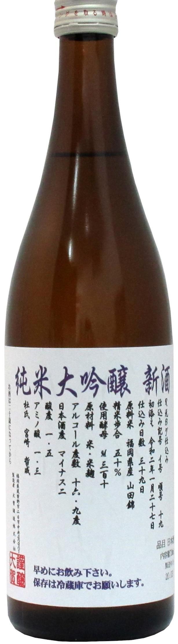 純米大吟醸 新酒(720ml 2200円・税込)/大賀酒造