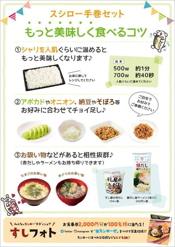 【画像】手巻き寿司をもっとおいしく食べるコツを解説