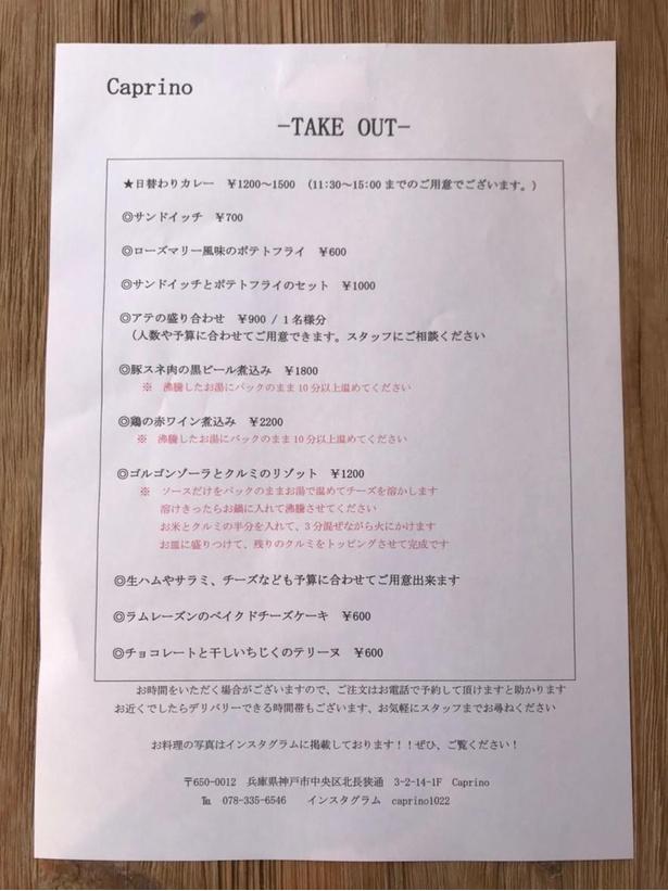テイクアウトメニュー/Caprino