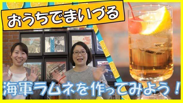 """約100年前の""""海軍ラムネ""""レシピを動画で再現"""