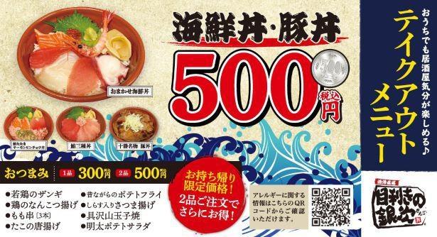 【写真】テイクアウト限定のワインコイン丼を販売