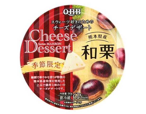 Q・B・Bチーズデザート 熊本県産和栗6P(六甲バター ¥300/90g(6個入り) 40kcal/1個当たり)