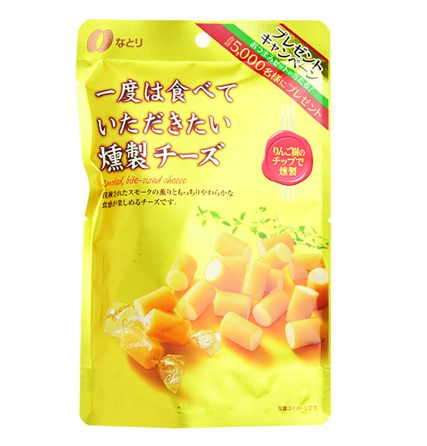 一度は食べていただきたい 燻製チーズ(なとり、¥350/64g 236kcal/1袋当たり)
