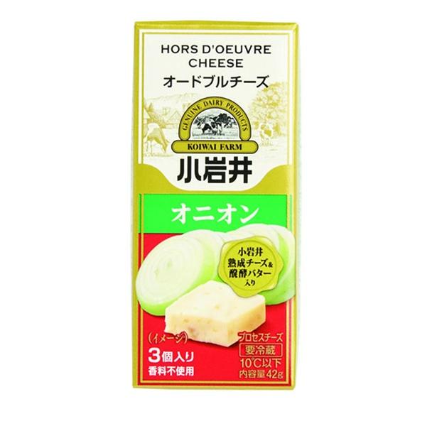小岩井 オードブルチーズ オニオン(小岩井乳業、¥160/42g(3個入り) 47kcal/1個当たり)