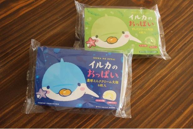 「イルカのおっぱい」(6個入税込851円)