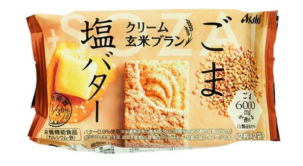 クリーム玄米ブラン ごま&塩バター(アサヒグループ食品、¥150/72g 177kcal/1袋当たり)