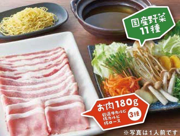 【写真】鍋を用意すれば、自宅で「しゃぶしゃぶ温野菜」の味が楽しめる
