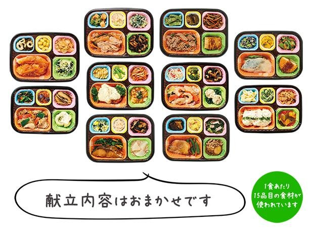 1食あたり15品目の食材が使われている「5種のお惣菜セット」