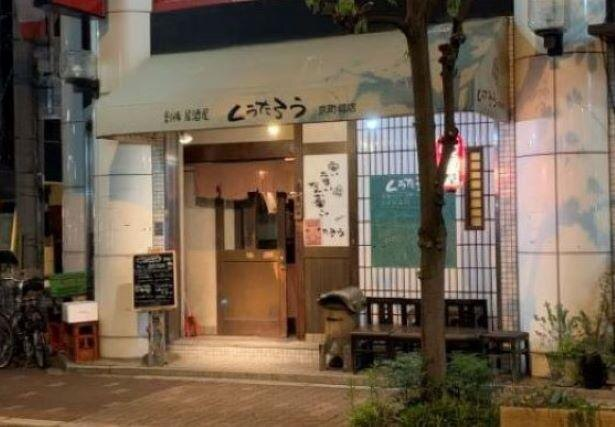 お手頃なランチも人気/くうたろう 京町堀店