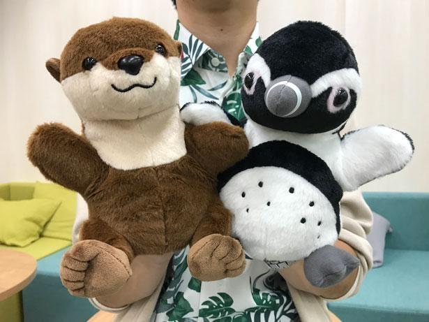 キュートなカワウソとペンギンの手足を動かして遊ぼう!「サンシャイン水族館 オリジナルハンドパペット」(カワウソ、ペンギン各1799円)