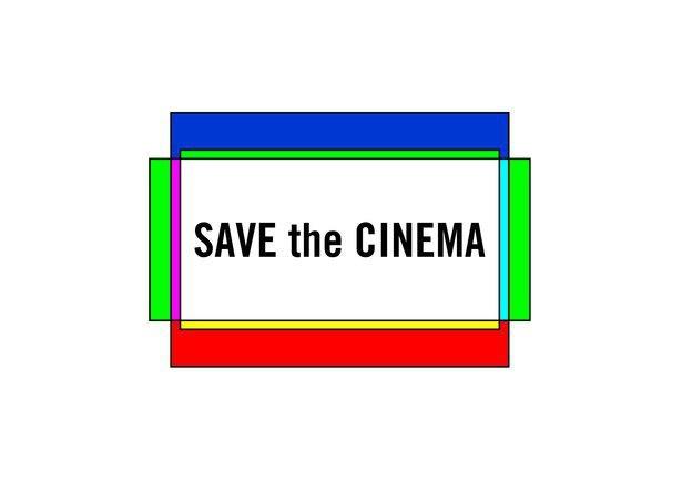 #SaveTheCinema「ミニシアターを救え!」プロジェクトロゴ
