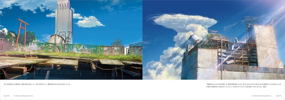陽菜が帆高の前で初めて空を晴れにした代々木の廃ビル