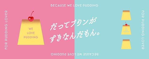 プリン型食パン専門店 「だってプリンがすきなんだもん。」が、屋外型レジャー施設「オアシスパーク」(岐阜県各務原市)内に登場