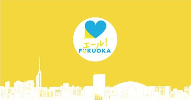 厳しい状況の中で前進する福岡の企業と人々を応援するプロジェクト
