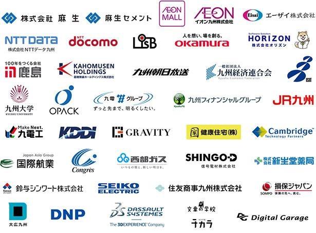 【写真】福岡市をはじめ、九州電力、JR九州など213におよぶ企業、団体が協力