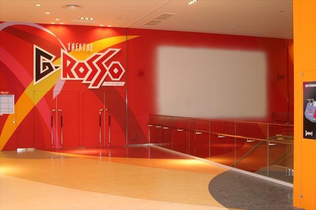 ヒーローショーのほか、演劇・ライブなどに対応する屋内劇場「シアターGロッソ」の入り口。利用料金はイベントにより異なる