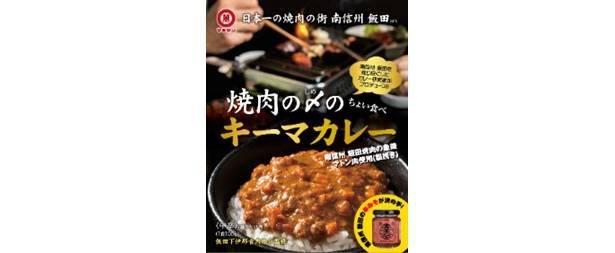 焼肉の街として有名な長野県飯田市の「焼肉の〆(しめ)のキーマカレー」