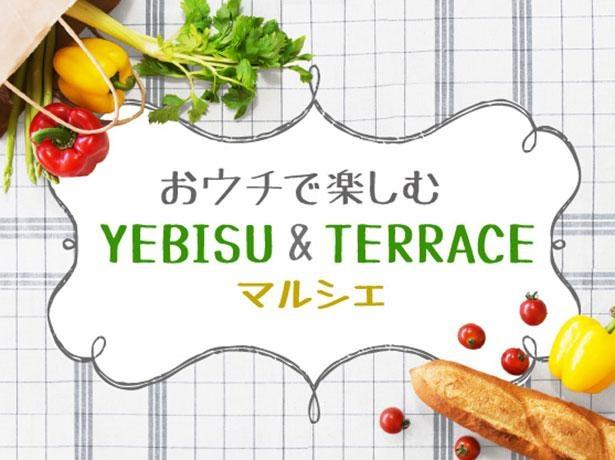 自宅でマルシェを楽しめる特設ページ「おウチで楽しむ YEBISU&TERRACE マルシェ」が開設!