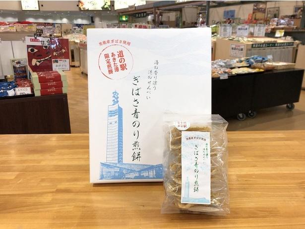 「ぎばさ青のり煎餅」(12枚入り、税込597円)。ぎばさは、秋田で昔から食べられている郷土食でもある