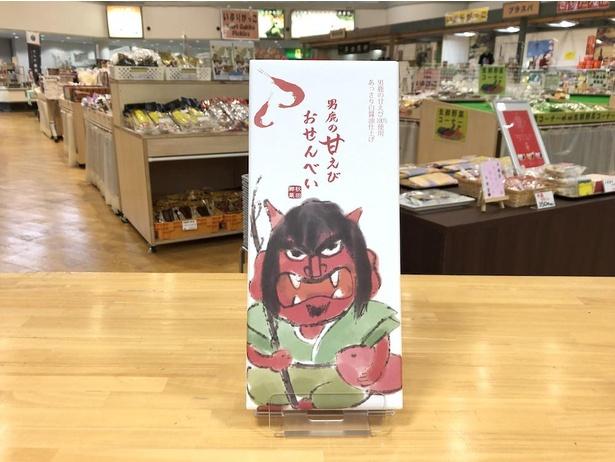 なまはげのパッケージがインパクト大の「男鹿の甘えび おせんべい」(税込1350円)は、お菓子部門3位!