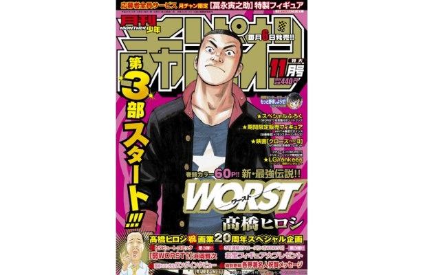 人気マンガ『WORST』が連載している「月刊少年チャンピオン(10/6発売号)」