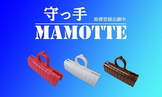 接触感染を防ぐ抗菌剤入り樹脂製アイテム「守っ手(MAMOTTE)」