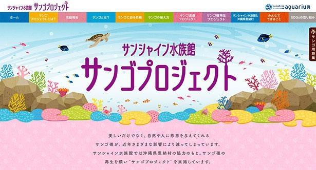 サンシャイン水族館が取り組む「サンゴプロジェクト」と連動した「サンゴクロスワード」も実施