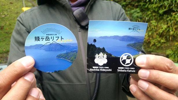 往復チケット購入者には、人気のオリジナルシールをプレゼント/賤ケ岳リフト