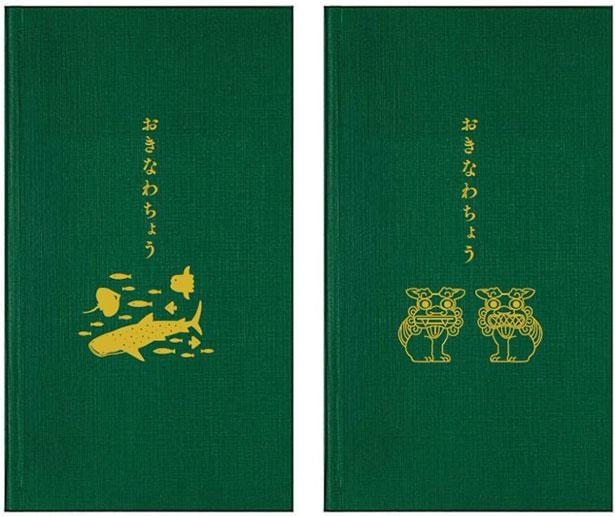 コクヨ「測量野帳」の沖縄バージョンが2柄登場