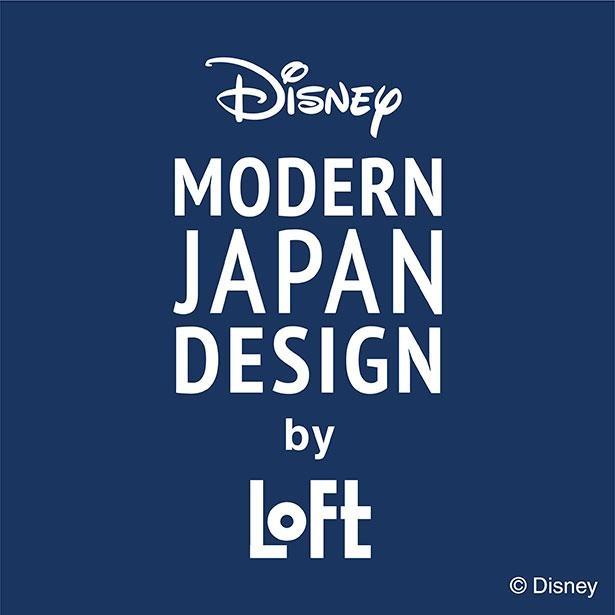ロフト限定の「Disney Modern Japan Design~粋~」にも注目
