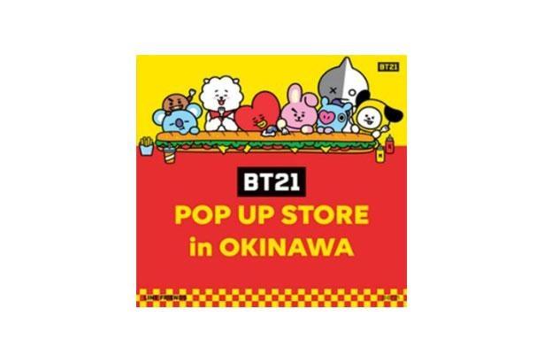 豊崎ロフトでは「BT21 POP UP STORE in OKINAWA」が期間限定開催