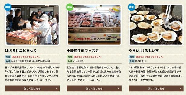 【写真】イベントの様子やお祭りならではのグルメの注文がオンラインで可能