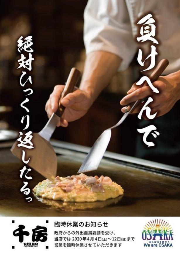 お好み焼き店「千房」のポスター