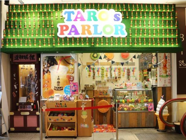 フルーツパーラー「TARO's PARLOR」