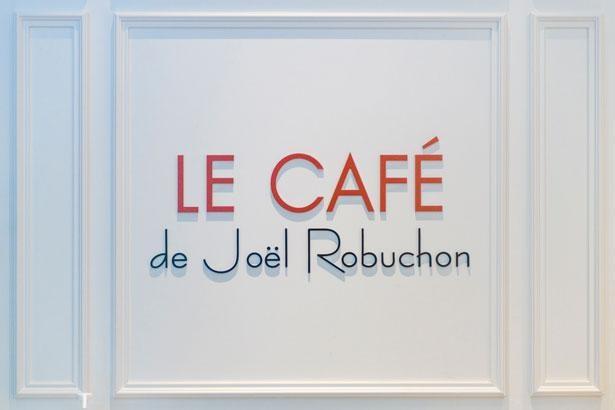 シンプルでおしゃれなロゴは、ジョエル・ロブションの世界観にぴったり!