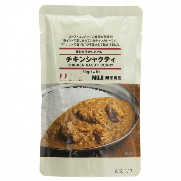 【写真を見る】ローストココナッツとポピーシードのシャキシャキとした食感が特長の「素材を生かしたカレー チキンシャクティ」(350円)