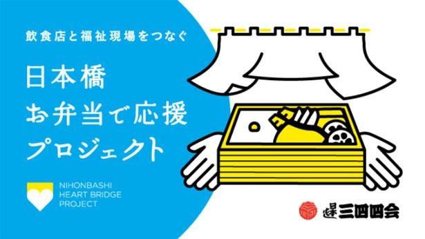 """「""""食""""で福祉現場のみなさんに元気を届けたい」という思いのもと、「日本橋 お弁当で応援プロジェクト」が発足"""