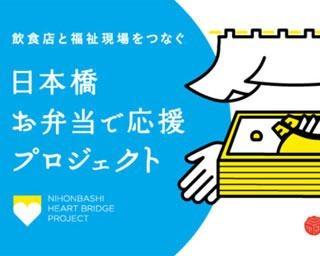 コロナで緊迫続く福祉現場に日本橋のおいしい弁当を…クラウドファンディングで支援呼びかけ