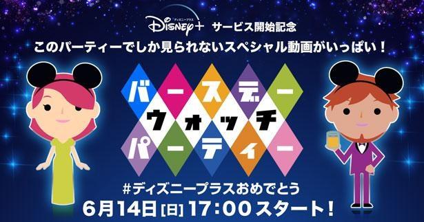 17時~20時まで、3時間たっぷりとディズニーの世界観を満喫!