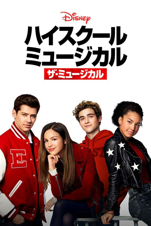 日本でもブームとなった『ハイスクール・ミュージカル』の最新ドラマシリーズ