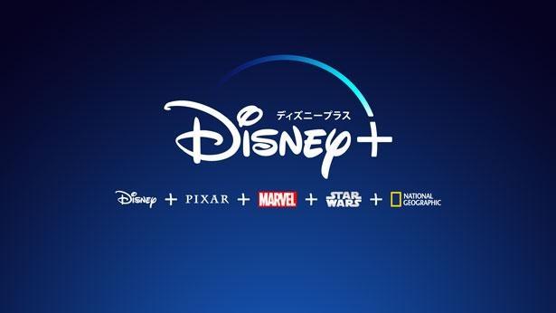 新たに始まったディズニーファン待望のサービス「Disney+(ディズニープラス)」