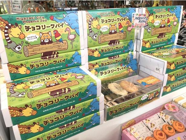 動物園オリジナル「チョコリーフパイ」(1箱・税込648円)