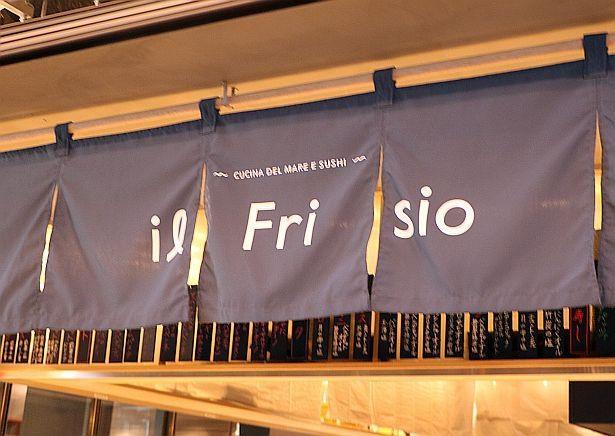 「振り塩とイタリアン イル・フリージオ」を手がけたのは、人気店でオーナーシェフを務める奥田政行氏