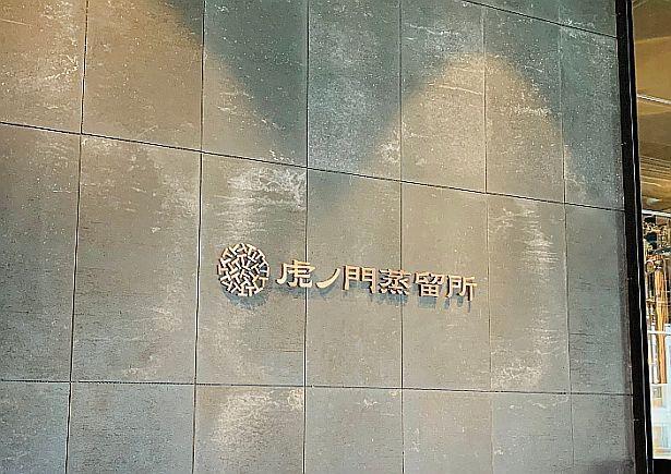 店内に蒸留所を設置した「酒食堂 虎ノ門蒸留所」