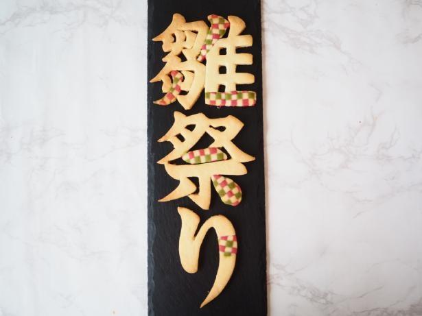 アイシング前の「雛祭り」