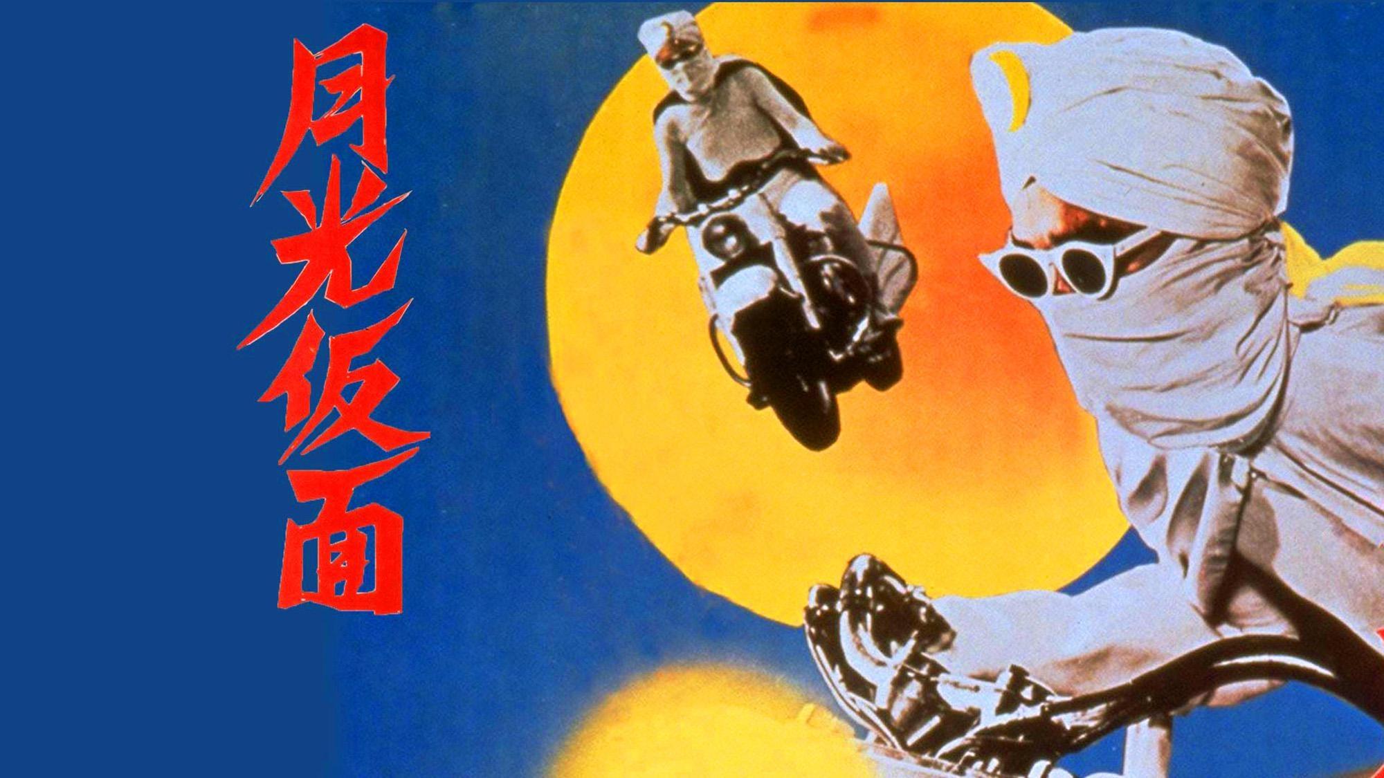 【写真を見る】『月光仮面』劇場版シリーズ(58~59)も楽しめる!
