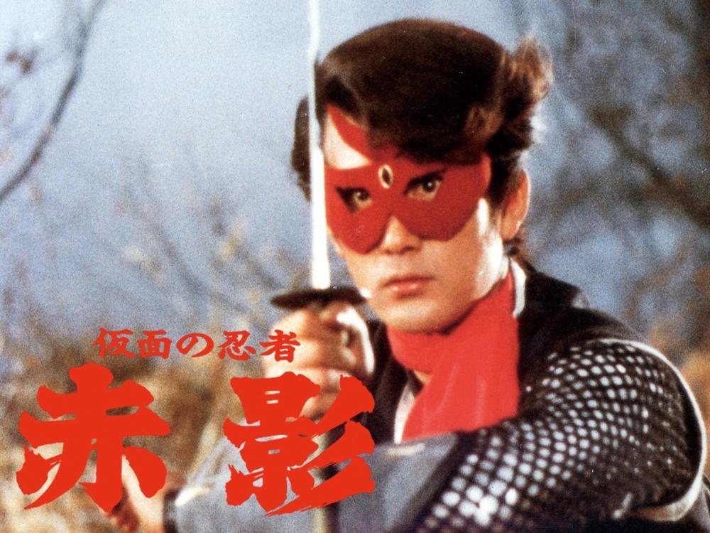 『仮面の忍者 赤影』(67~68)