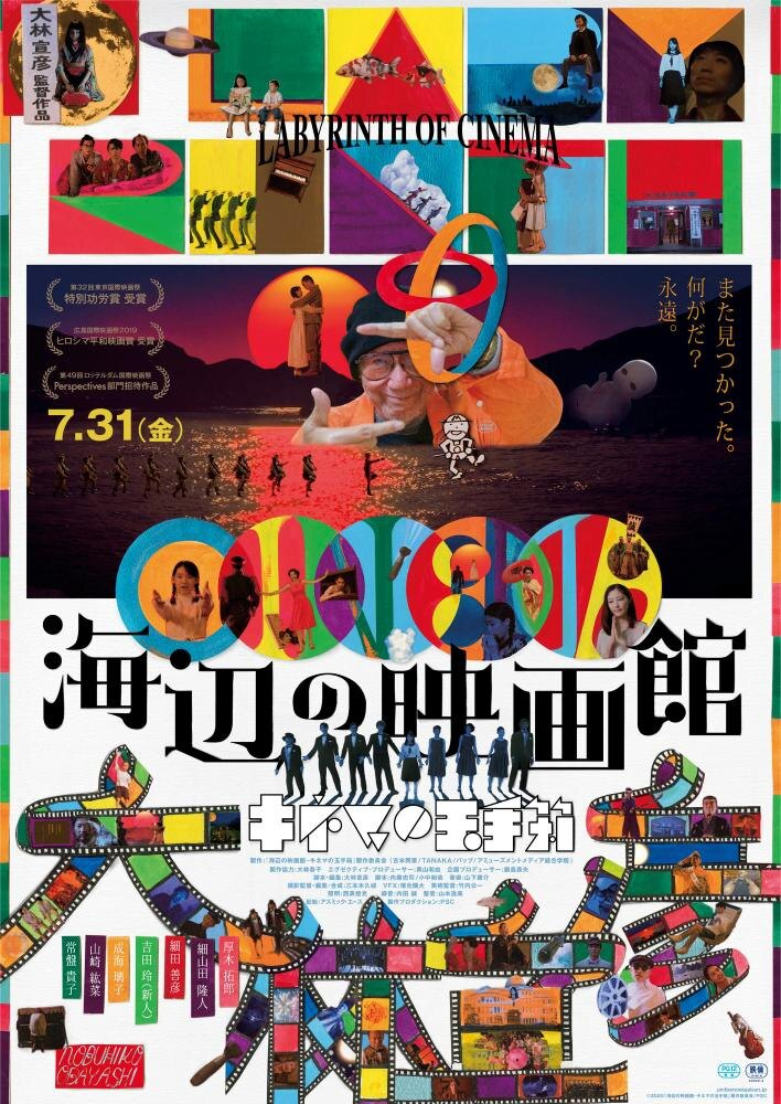 39_umibenoeigakan_poster_0731