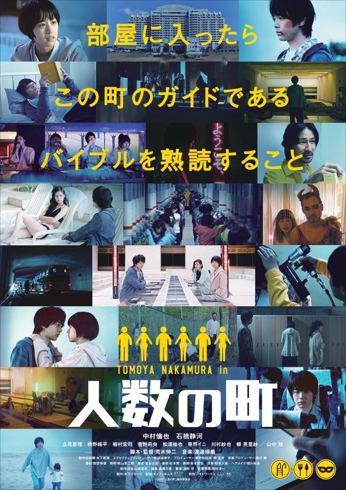 【写真を見る】中村倫也主演『人数の町』ほか、公開を控える注目の9作品をご紹介!