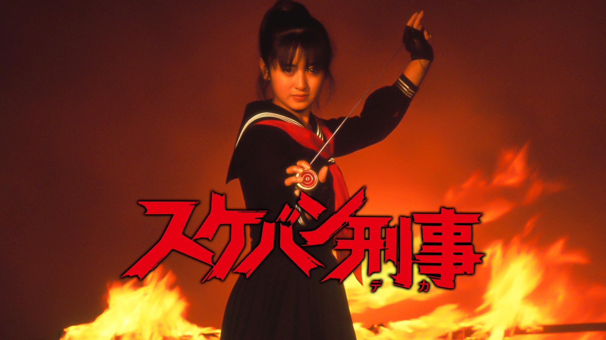 【写真を見る】斉藤由貴が主演を務めた『スケバン刑事』(85)